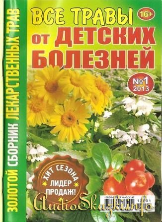 Золотой сборник лекарственных трав №1, 2013. Все травы от детских болезней