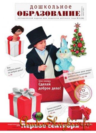 Дошкольное образование №7-11 2012 (с приложениями)