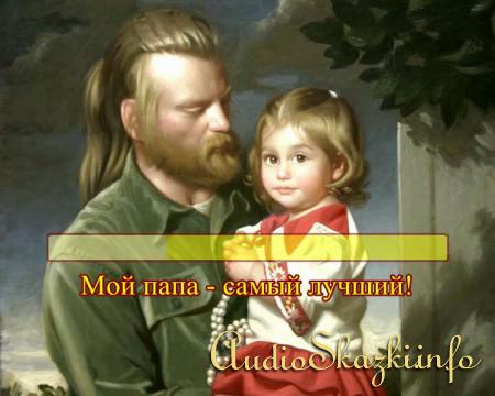 Видео-караоке к Дню Защитника Отечества. Поём всей семьёй!