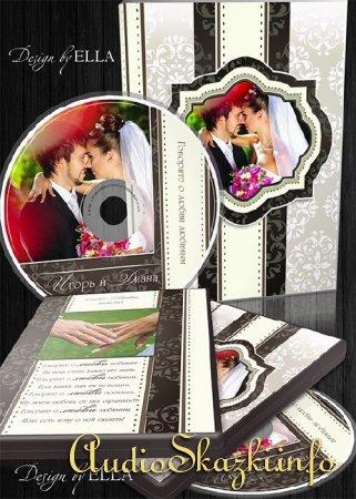 Свадебный романтический комплект-шаблон фотокниги и DVD набор-Я дышу тобой...