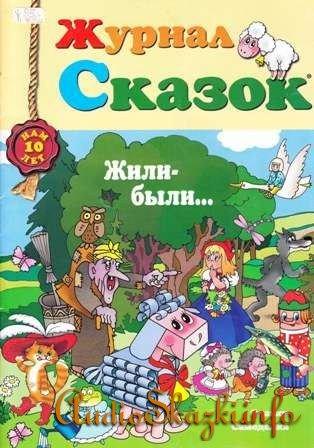 Журнал сказок. №5, 2012