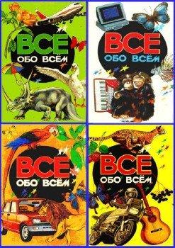 Детская энциклопедия «Все обо всем» в 5 томах