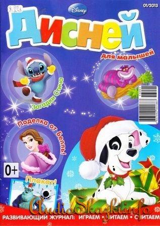 Дисней для малышей № 1, 2013