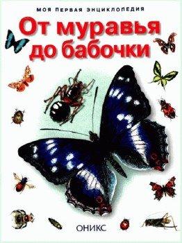 От муравья до бабочки «Моя первая энциклопедия»