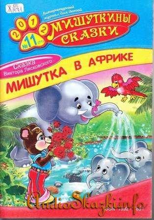Мишуткины сказки №11, 2012. Мишутка в Африке.
