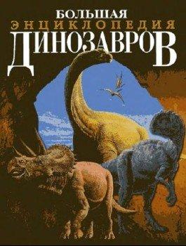 Баррет П. Большая энциклопедия динозавров