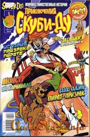 Scooby-Doo! Приключения Скуби-Ду №3, 2013