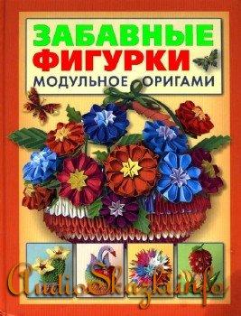 Татьяна Проснякова. Забавные фигурки. Модульное оригами