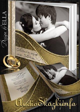 Шаблон свадебной романтической фотокниги в классическом стиле-Люби и не теряй свою любовь