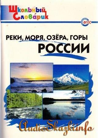 Реки, моря, озёра, горы России