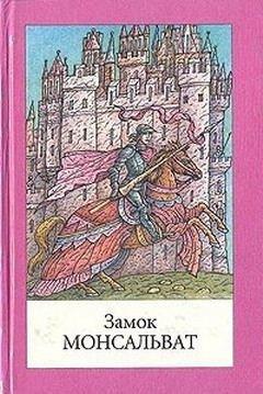 Замок Монсальват. Сборник средневековых легенд (Аудиокнига)