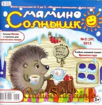 Мамино солнышко №2 2013