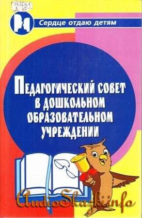 Педагогический совет в дошкольном образовательном учреждении.