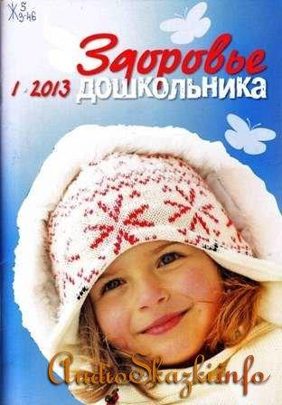 Здоровье дошкольника №1, 2013