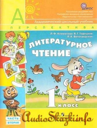 Литературное чтение 1-й класс. 2-я часть