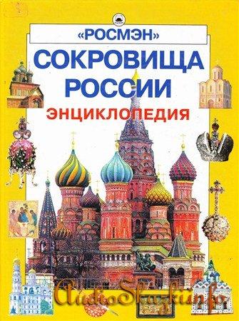 Энциклопедия. Сокровища России