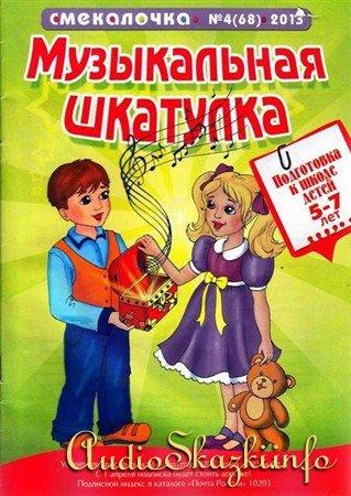 Смекалочка №4, 2013. Музыкальная шкатулка
