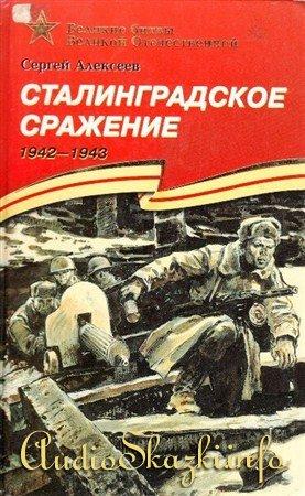 Сталинградское сражение 1942-1943: рассказы для детей