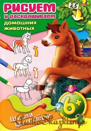 Рисуем и раскрашиваем. Домашних животных. Лесных животных