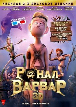 �����-������ / Ronal barbaren (2011/ DVDRip/ 1400MB)