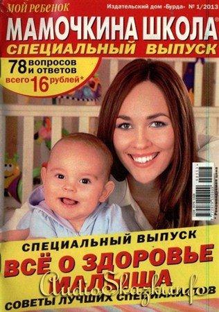 Мамочкина школа. Спецвыпуск №1, 2013. Всё о здоровье малыша.
