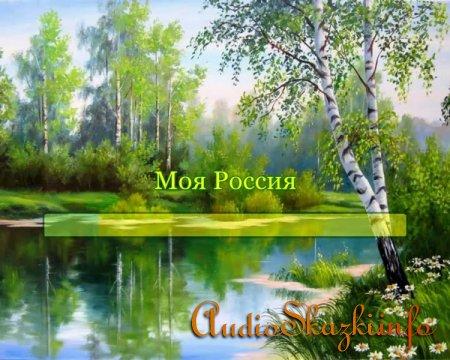 Моя Россия. Видео-караоке