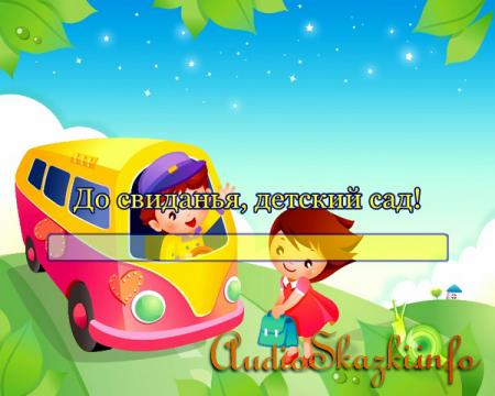 До свиданья, детский сад! Видео-караоке
