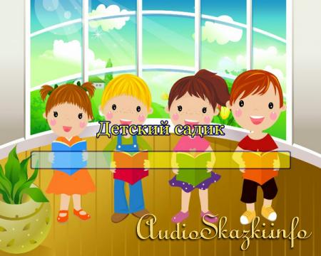 Детский садик. Видео-караоке