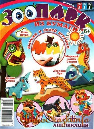 Зоопарк из бумаги. №3, 2013.