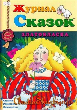 Журнал сказок №4, 2013. Златовласка
