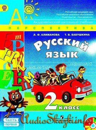 Русский язык. 2-й класс. 1часть