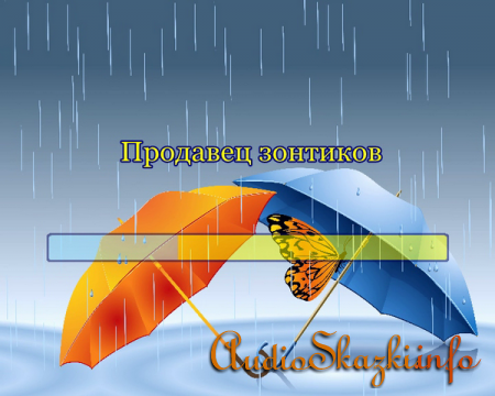 Продавец зонтиков. Видео-караоке