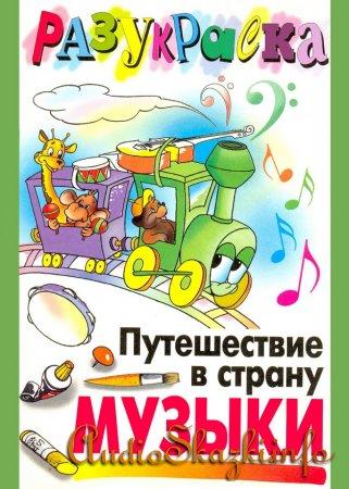 Путешествие в страну музыки. Разукраска