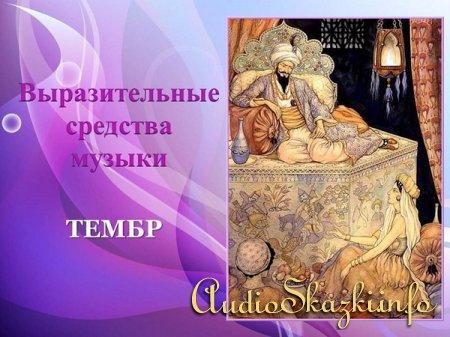Выразительные средства музыки: Тембр (музыкальный урок-презентация)