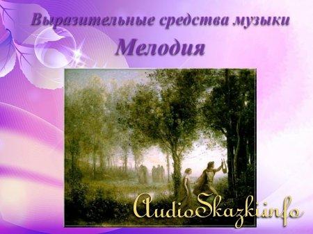 Выразительные средства музыки: Мелодия (музыкальный урок-презентация)