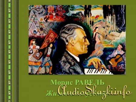 Морис Равель. Жизнь в искусстве (музыкальный урок-презентация)