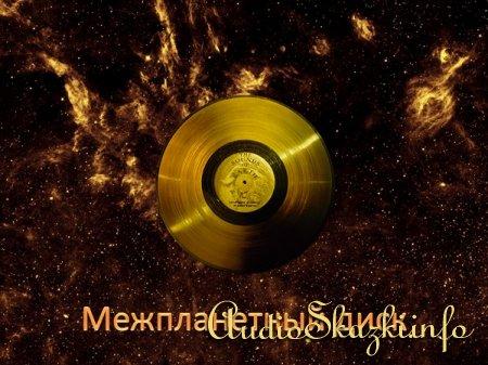 Межпланетный диск (музыкальный урок-презентация)