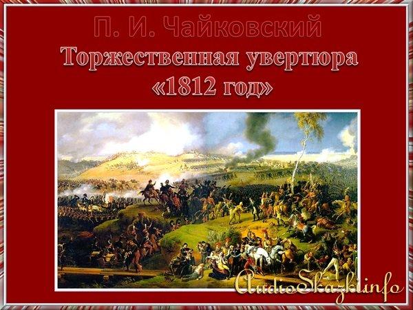 Чайковский. Торжественная увертюра «1812 год» (музыкальный урок.