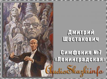 Дмитрий Шостакович. Симфония №7 «Ленинградская» (музыкальный урок-презентация)