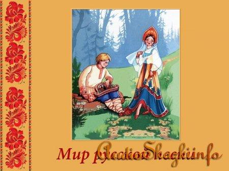 Мир русской песни (музыкальный урок-презентация) часть 1