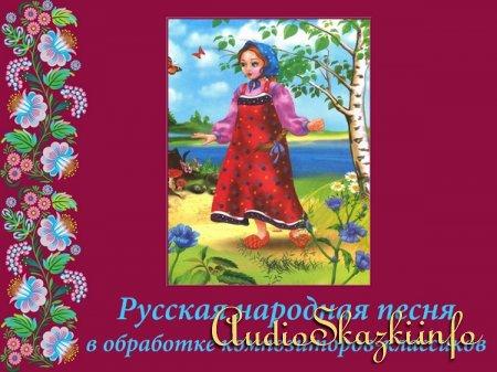 Русская народная песня в обработке композиторов-классиков (музыкальный урок-презентация)