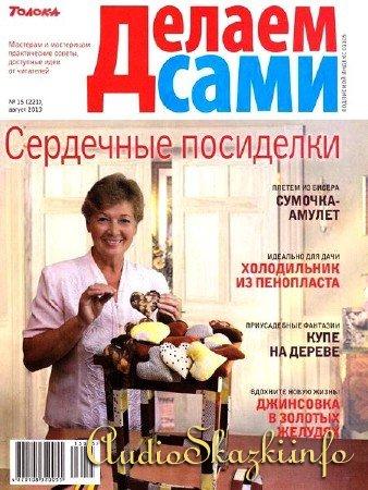 Делаем сами №15 (август 2013) Украина