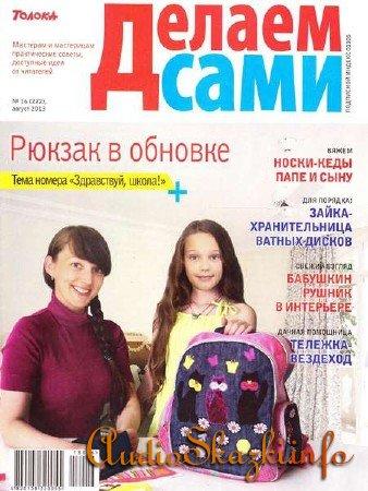 Делаем сами №16 (август 2013) Украина