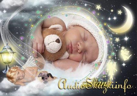 Детская рамочка - Спи, моя радость, усни
