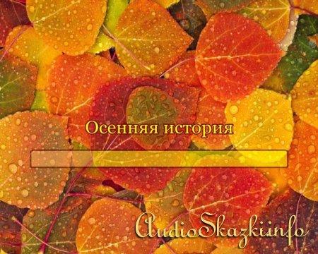 Осенняя история. Видео-караоке