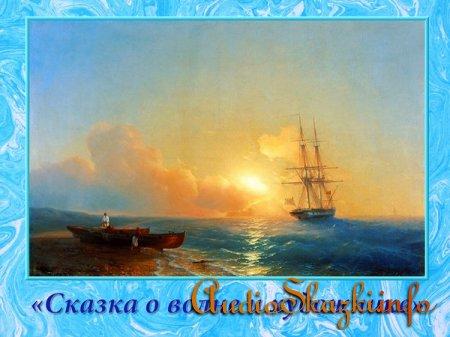 Иван Айвазовский. Сказка о волне и художнике (музыкально-литературная композиция)
