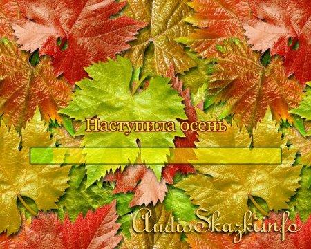 Наступила осень... Видео-караоке