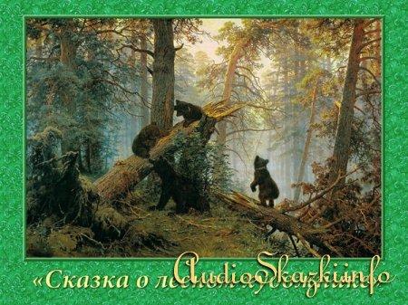 Иван Шишкин. Сказка о лесном художнике (музыкально-литературная композиция)
