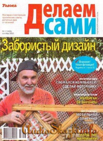 Делаем сами №17 (сентябрь 2013) Украина