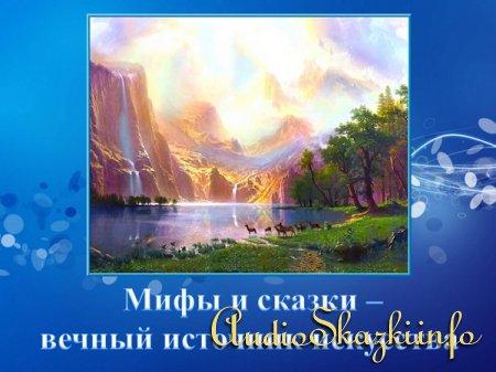 Мифы и сказки - вечный источник искусства (музыкальный урок-презентация)